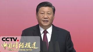 《中国财经报道》习近平出席投运仪式并宣布北京大兴国际机场正式投运 20190925 15:00   CCTV财经