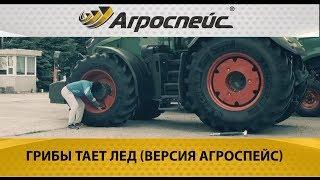 видео Агроспейс ТОВ