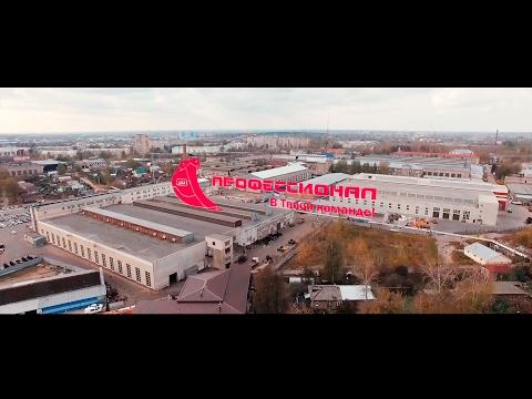 Ролик о компании Профессионал г. Иваново