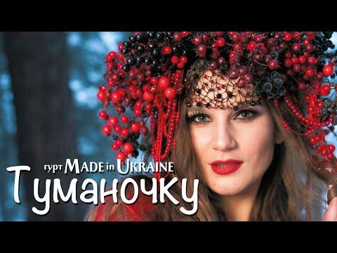 Descargar Video Гурт Made in Ukraine -Туманочку [OFFICIAL VIDEO]