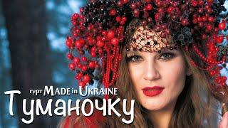 Гурт Made in Ukraine -Туманочку [OFFICIAL VIDEO]