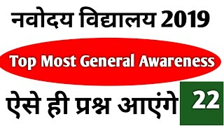 NVS Day #22# Top Most General Awareness Current Affairs for All Competitive EXAM