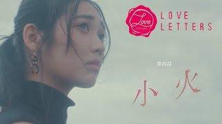 """alcott × カツセマサヒコ × isai Inc. -LOVE LETTERS- 第四話 """"小火"""" ショートムービー"""