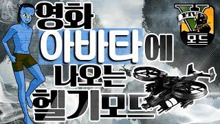 GTA5 영화 아바타에 나오는 헬기 모드 - Avata…