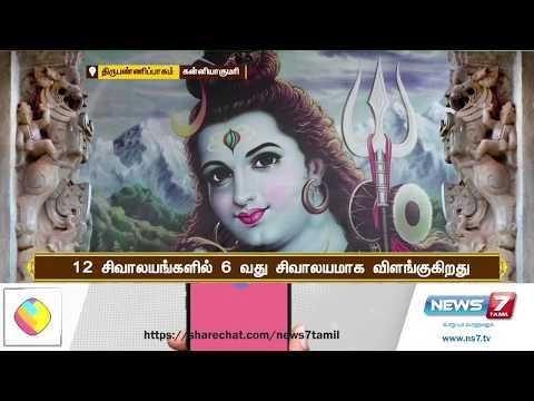 கன்னியாகுமரி மாவட்டம் திருபண்ணிப்பாகம் மகா தேவர் கோயில் : இன்று ஒரு கோயில்   Subscribe➤ https://bitly.com/SubscribeNews7Tamil  Facebook➤ http://fb.com/News7Tamil Twitter➤ http://twitter.com/News7Tamil Instagram➤ https://www.instagram.com/news7tamil/ HELO➤ news7tamil (APP) Website➤ http://www.ns7.tv    News 7 Tamil Television, part of Alliance Broadcasting Private Limited, is rapidly growing into a most watched and most respected news channel both in India as well as among the Tamil global diaspora. The channel's strength has been its in-depth coverage coupled with the quality of international television production.