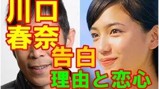 川口春奈が芸能界入りの本当の理由とナイナイ岡村隆史への恋心を告白し...