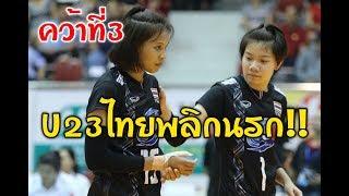 โคตรสะใจ! U23ไทย พลิกนรกดับมั่นชนะ Bình Điền Long An 3-2เซ็ต!! คว้าที่3 VTV Bình Điền Cup 2019