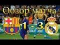 Барселона без Неймара проигрывает Реалу Обзор матча и все голы в HD mp3