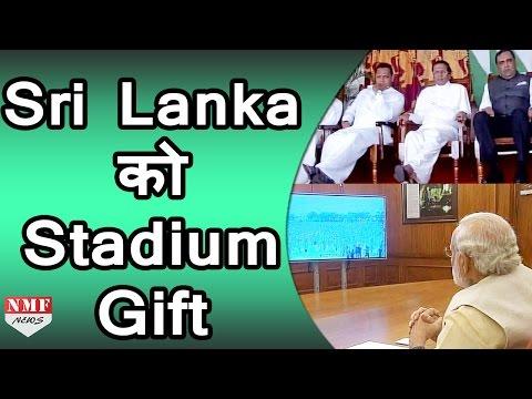 Sri Lanka को 'दिलदार' भारत की सौगात, Modi ने दिया Stadium Gift