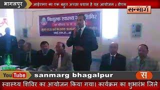 भागलपुर में आईएमए के प्रशाल में निःशुल्क स्वास्थ्य शिविर का आयोजन