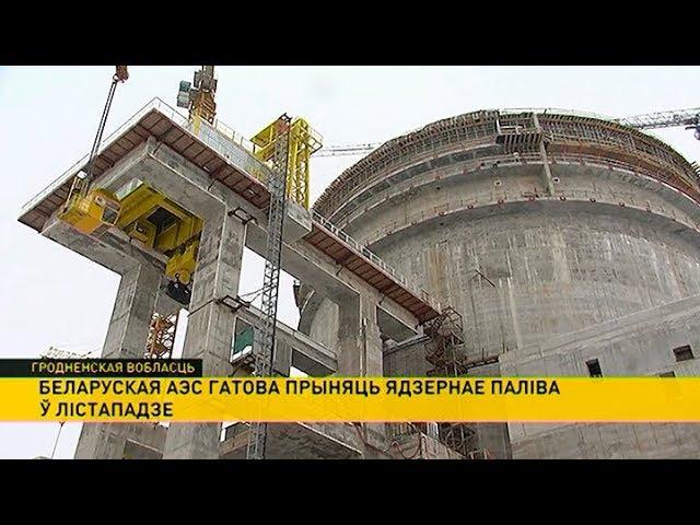 Першая беларуская АЭС гатова ў лістападзе прыняць ядзернае паліва