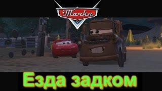 Тачки. Молния Маквин. Езда задком. Прохождение на русском. Игра. Cars. Серия №7