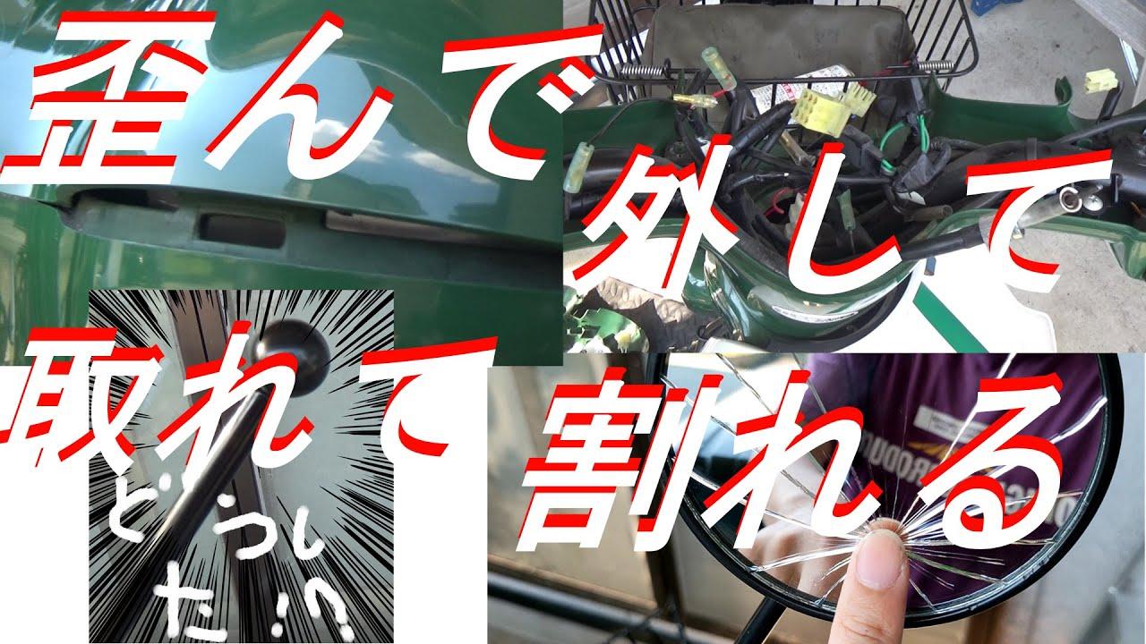 【カブ】歪んだスーパーカブのハンドルカバーを外す、ついでにミラー逝く【110】