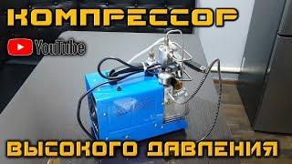 Компрессор высокого давления (мини обзор)