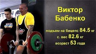 Виктор Бабенко | мировой рекорд в 53 года (подъем на бицепс)
