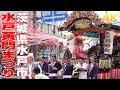 水戸黄門まつり2018 #1 - 茨城県水戸市 - 【4K】