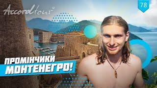 ЧЕРНОГОРИЯ ХОРВАТИЯ АЛБАНИЯ Путешествия по Европе Туризм 2020 Лучики Монтенегро Аккорд тур