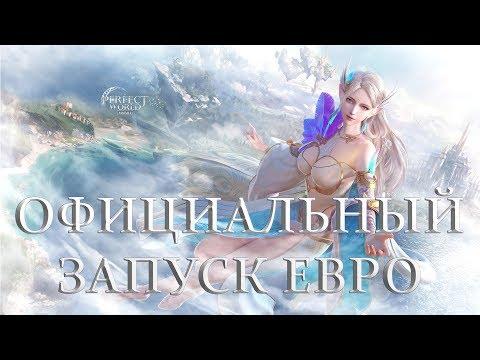 PERFECT WORLD MOBILE - ОФИЦИАЛЬНЫЙ ЗАПУСК ЕВРО СЕРВЕРОВ