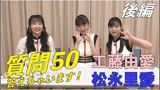 Juice=Juice工藤由愛・松永里愛 初★質問50!答えちゃいますPart.2