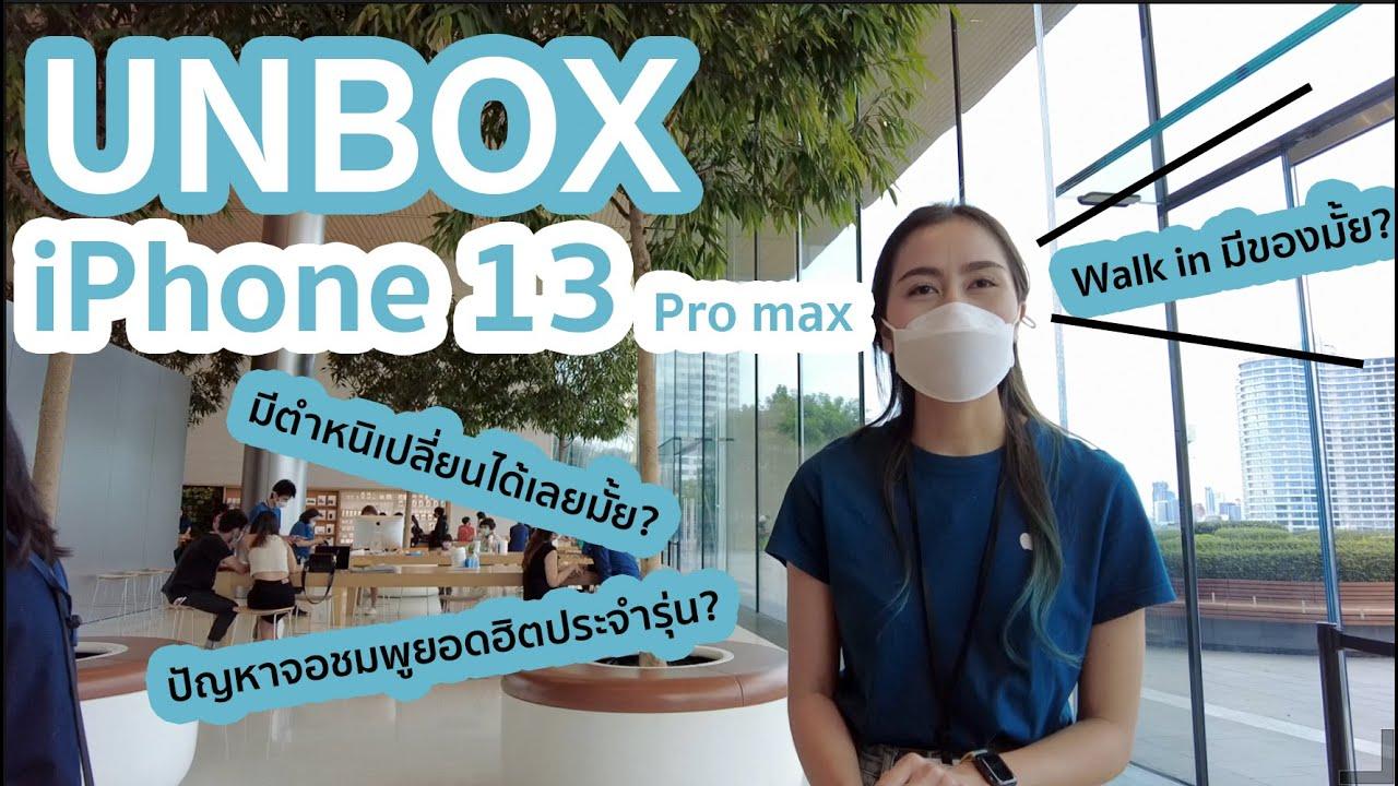Unbox iPhone 13 Pro max ที่ไอคอนสยาม ย้าย e-sim และติดฟิล์มกระจก ครบในวันเดียว !!