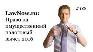 LawNow.ru: Право на имущественный налоговый вычет 2016 (купля-продажа недвижимости) #10(http://www.lawnow.ru/articles/law/pravo-na-nalogovyy-vychet-2016/ Большое количество людей знает о том, что при продаже недвижимости,..., 2016-01-19T22:33:23.000Z)