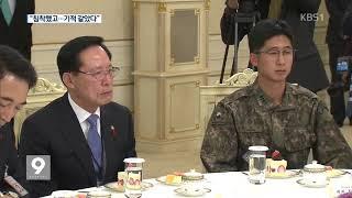 "JSA 장병·이국종 교수 靑 초청 ""기적같은 일 해냈다"""