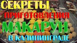 Секрет приготовления макарун в Калининграде
