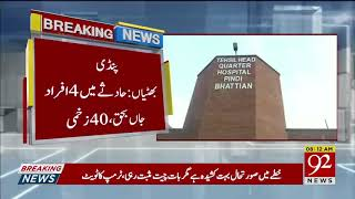Road Accident Claims 4 Lives In Pindi Bhattian  20 August 2019  92newshd