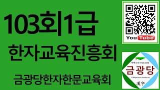 103회 한자교육진흥회 1급기출문제 김기동