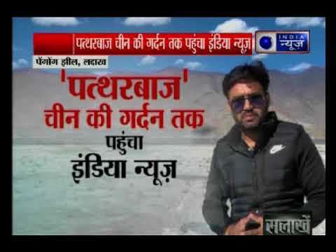 Video Vishes: Special report over India china clash near Pangong Tso lake in Asia