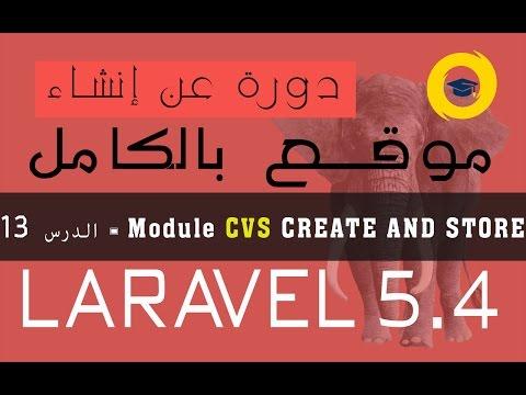 تعلم برمجة create and store methods في laravel 5 4 - الدرس