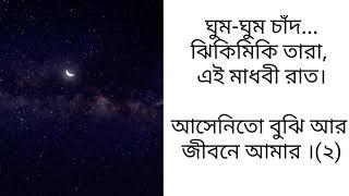 Ghum Ghum Chand, Jhikimiki Tara (Lyrics) |♥ Sandhay Mukherjee |