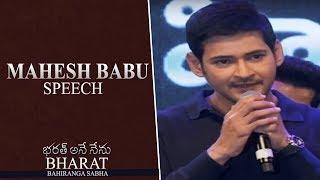 Super Star Mahesh Babu Speech  - Bharat Bahiran...