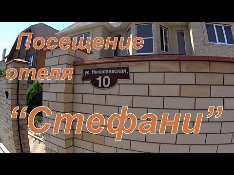 """Посещение отеля  """"Стефани"""" ул. Николаевская 10  г.Ейск  Кубань"""