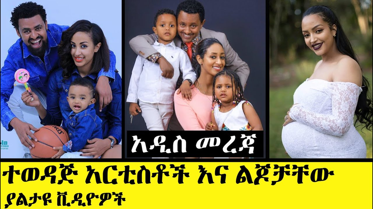 Ethiopian Celebrities and their family