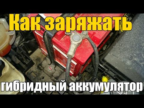 Как заряжать гибридный аккумулятор