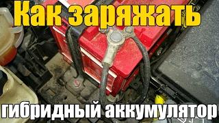 Как заряжать гибридный аккумулятор автомобиля. Просто о сложном(Гибридные аккумуляторы это
