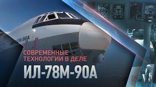 Новейший Ил-78М-90А:  главные факты об уникальном заправщике