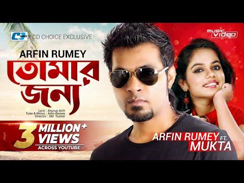 Tomar Jonno   Arfin Rumey   Mukta   Official Music Video   Bangla Hit Song   Full HD
