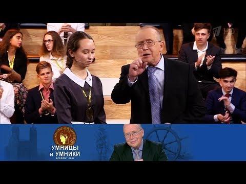 Умницы и умники. Пушкин - наше все!  Выпуск от 07.12.2019
