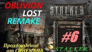 Прохождение S.T.A.L.K.E.R. Oblivion Lost Remake - 6 серия - Лаборатория х18 или Тихий Ужас(, 2013-07-08T21:02:29.000Z)