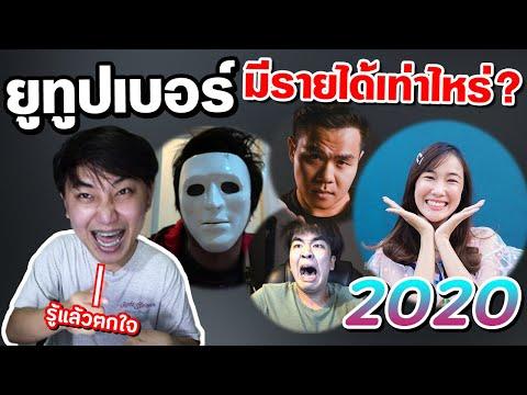 [เรื่องเหลา EP 7] : ส่องรายได้ยูทูปเบอร์เมืองไทย ปี 2020