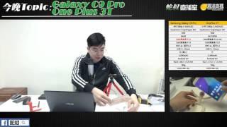 【蛇叔直播室】Galaxy C9 Pro / One Plus 3T 直播試玩 (23/12)
