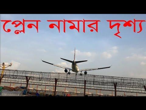 Bangladesh Airport Runway | Plane Landing Video