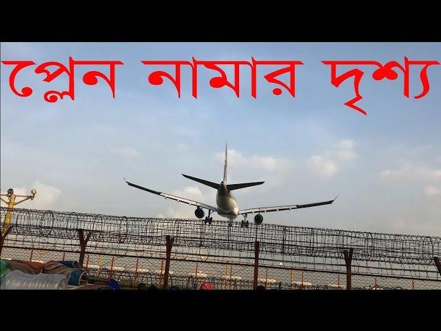 Bangladesh Airport Runway   Plane Landing Video