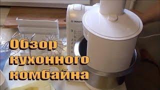 Обзор кухонного комбайна BOSH