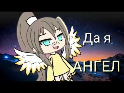 Да я ангел, но крылья в ремонте[meme]