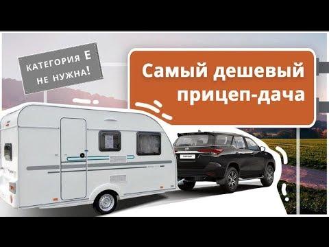 Самый дешевый прицеп-дача (до 750кг). Adria Aviva 360 DK. Путешествия по России со всеми удобствами