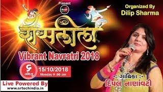 Live Garba : Dipal Nanavati @ RASLILA (Vibrant Navratri - 2018) by Search Music - Dilip Sharma