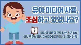 (ENG SUB) 영유아 디지털 미디어의 바른 사용 가이드라인 -유아용- :: 연세대학교 X 바른ICT연구소